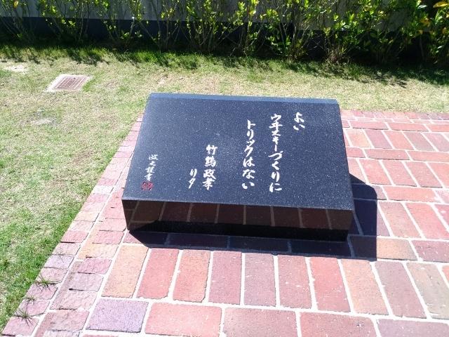 竹鶴酒造 (9) (640x480)