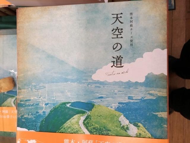 てんくうのみち (2)