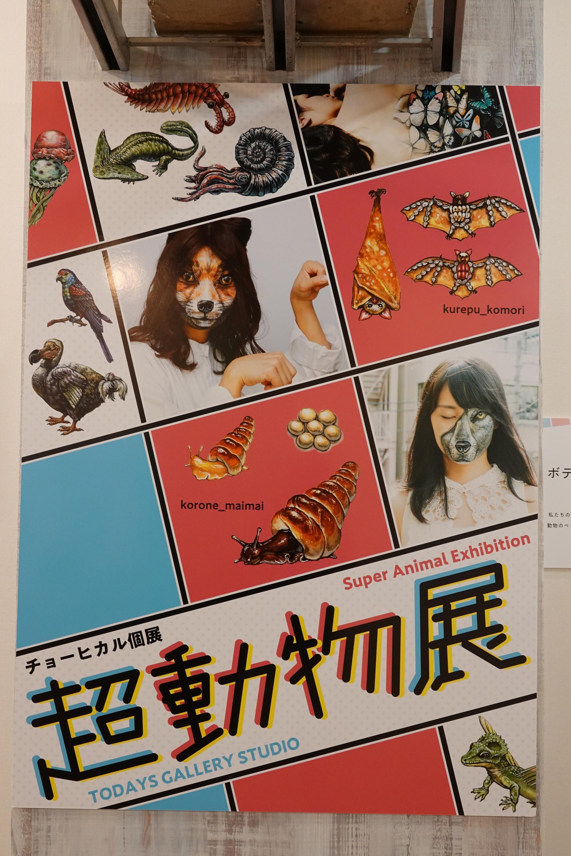 20180522-超動物展
