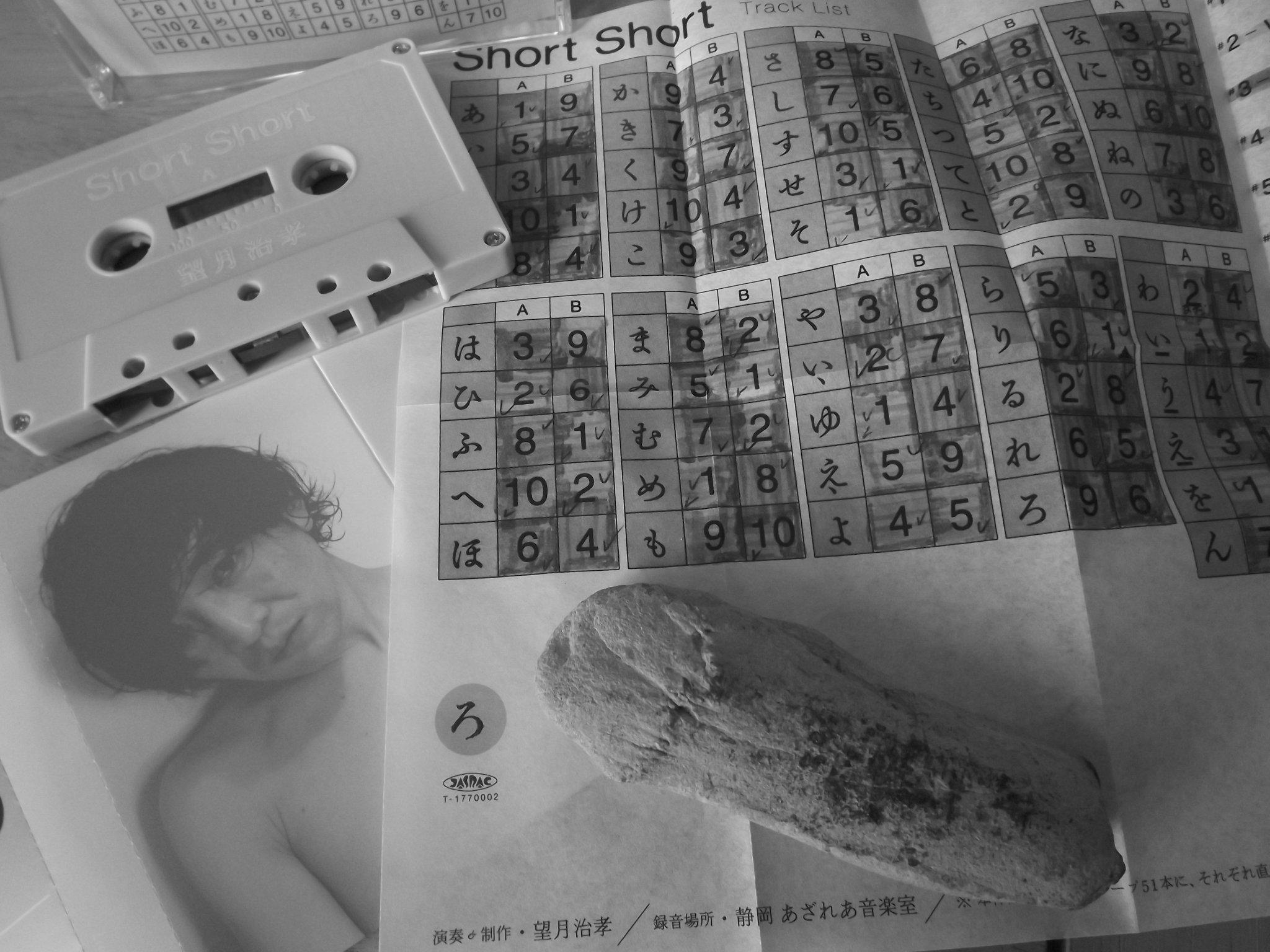 mochizuki_le son du