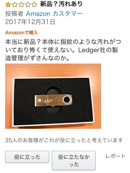 レッジャーナノ S Amazon口コミ