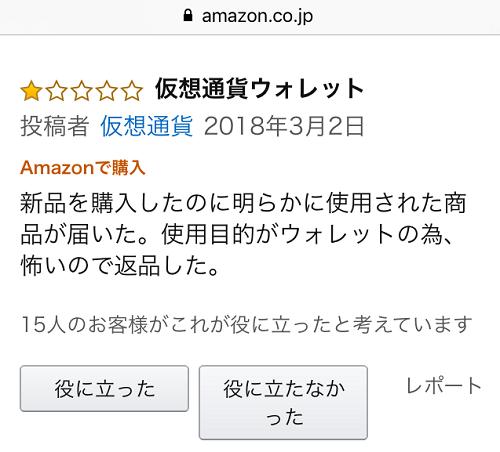 レッジャーナノ S アマゾン 口コミ