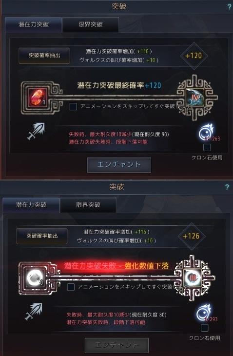 真Ⅴダンデ鎌スタ120失敗