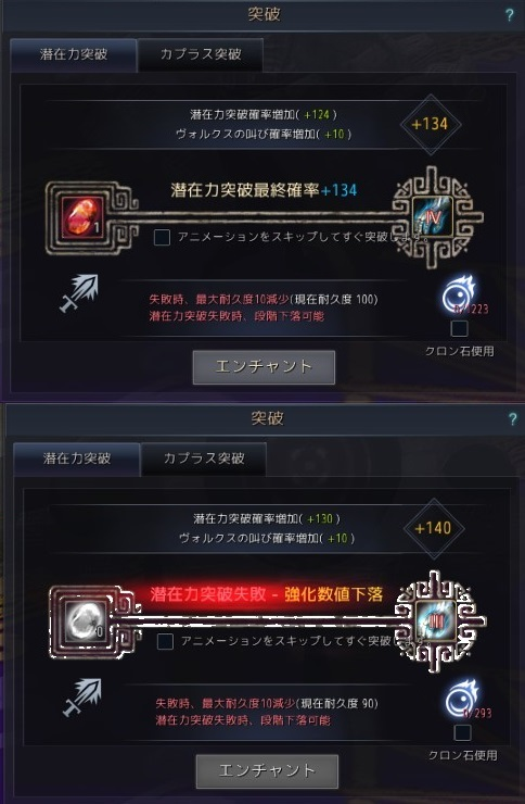 真Ⅴダンデ闘神スタ134失敗