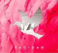 Yáo Bèinà CD New