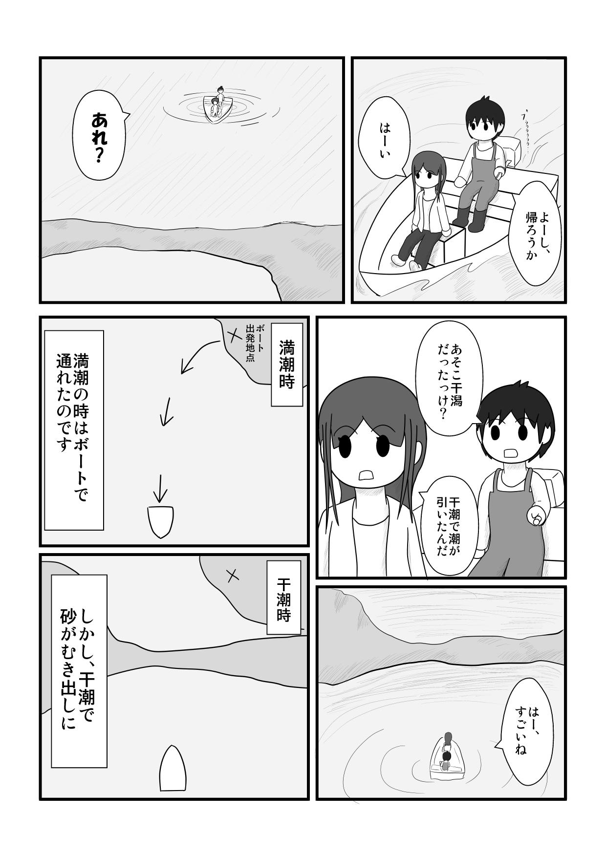2018-6-10 富田浜入り江 (1)