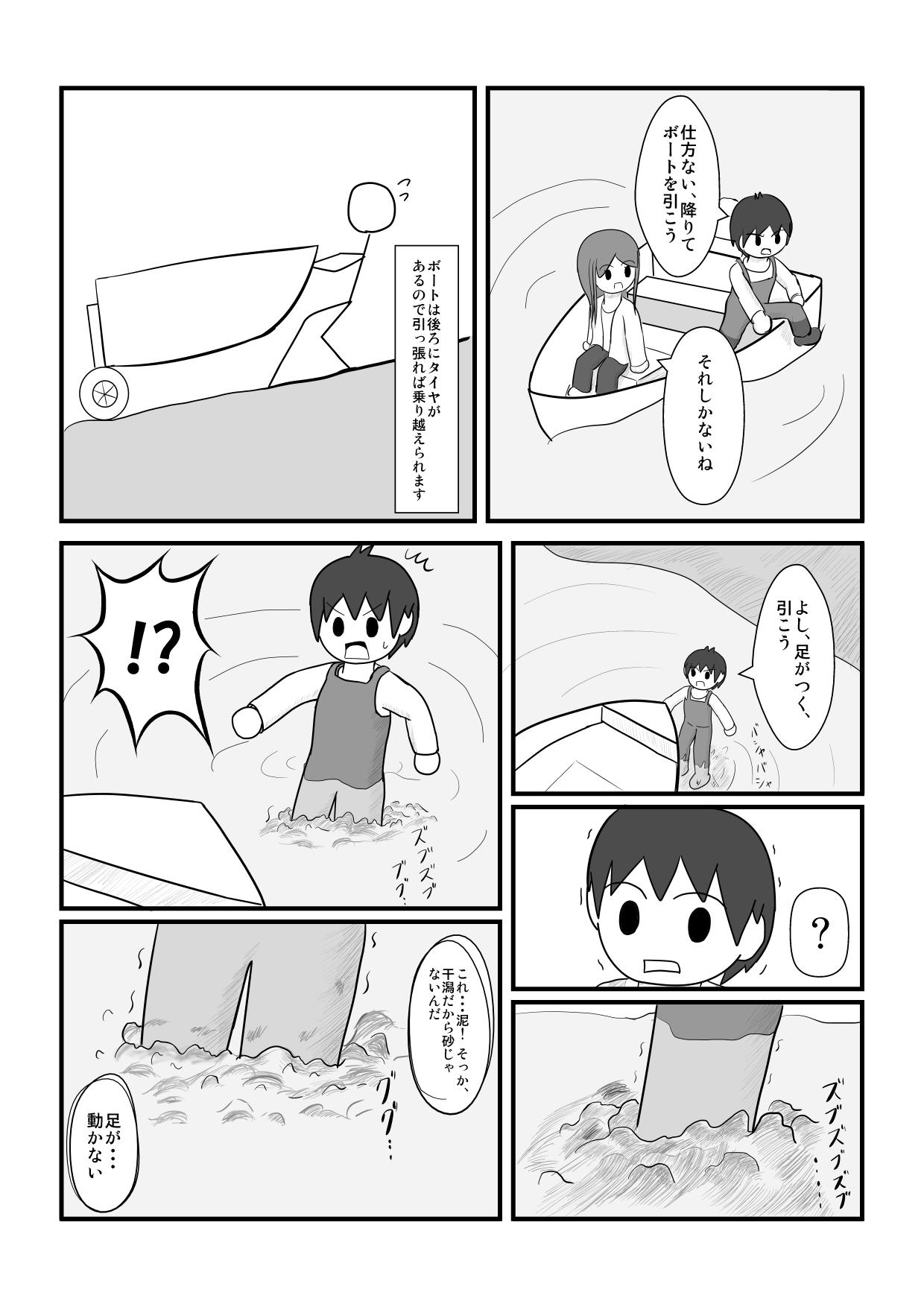 2018-6-10 富田浜入り江 (3)