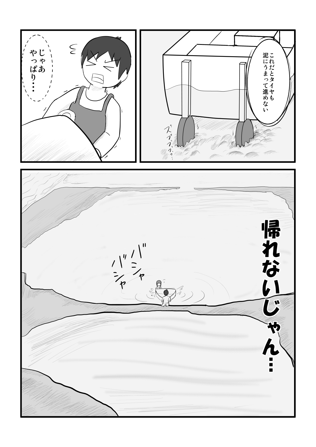 2018-6-10 富田浜入り江 (4)