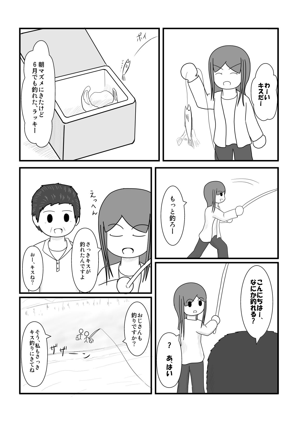 2018-6-10 臨海公園 (1)
