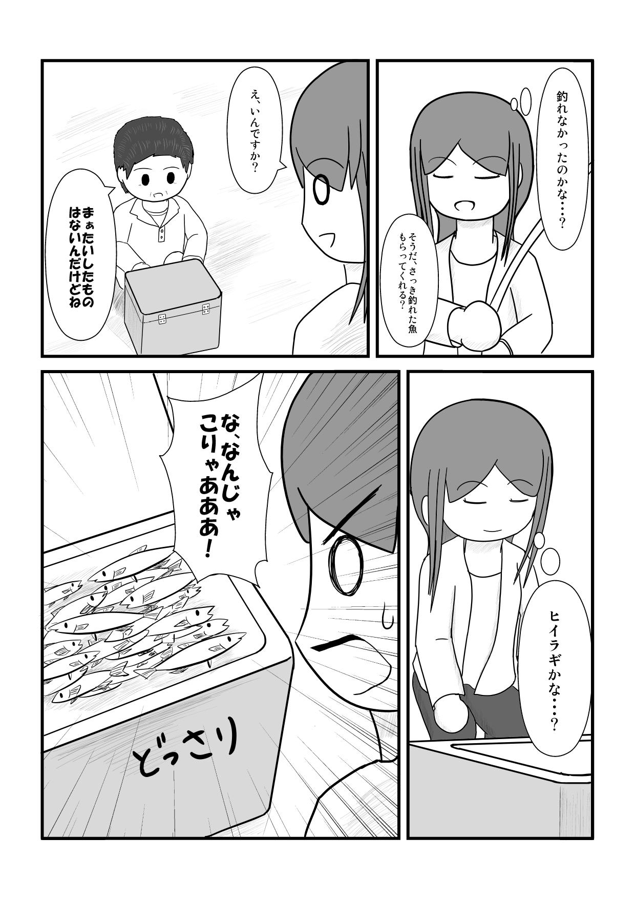 2018-6-10 臨海公園 (2)