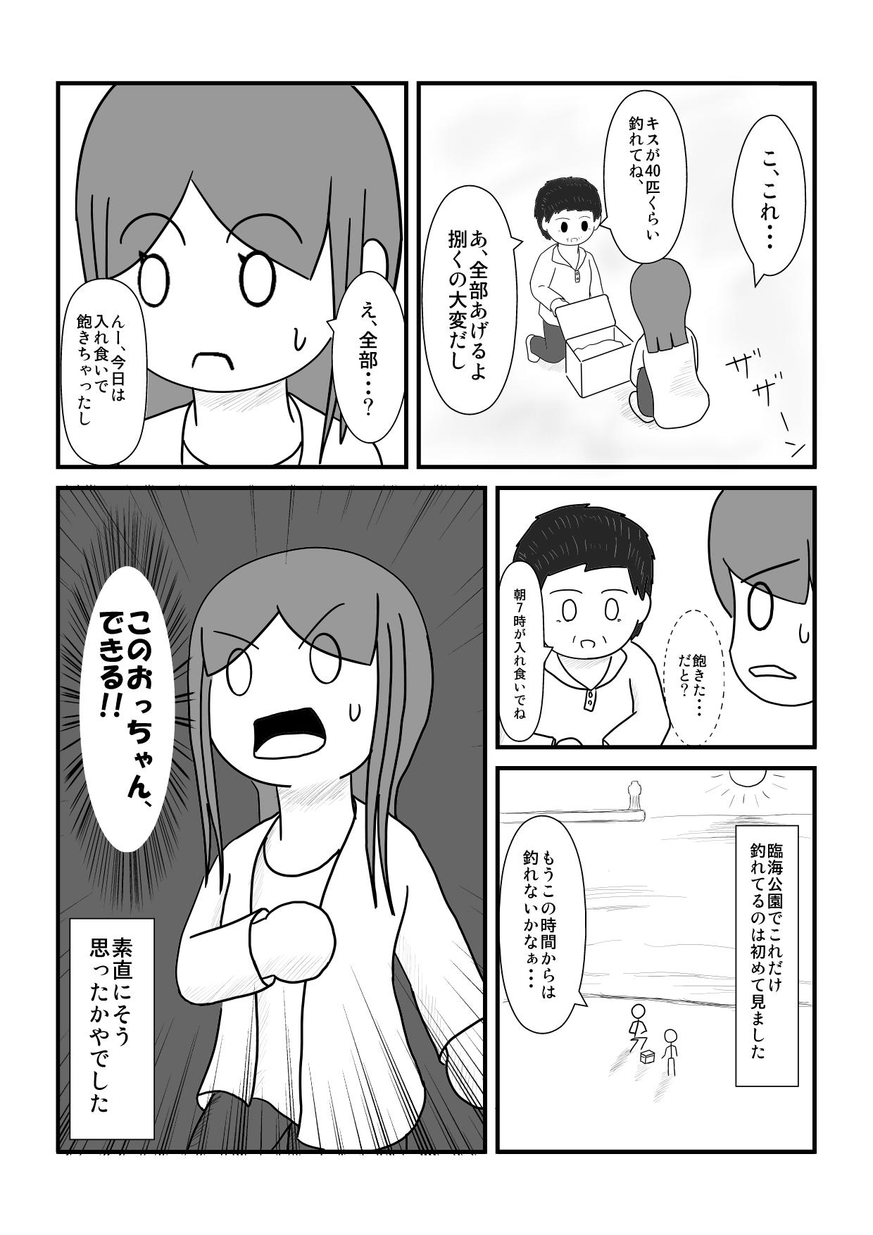 2018-6-10 臨海公園 (3)