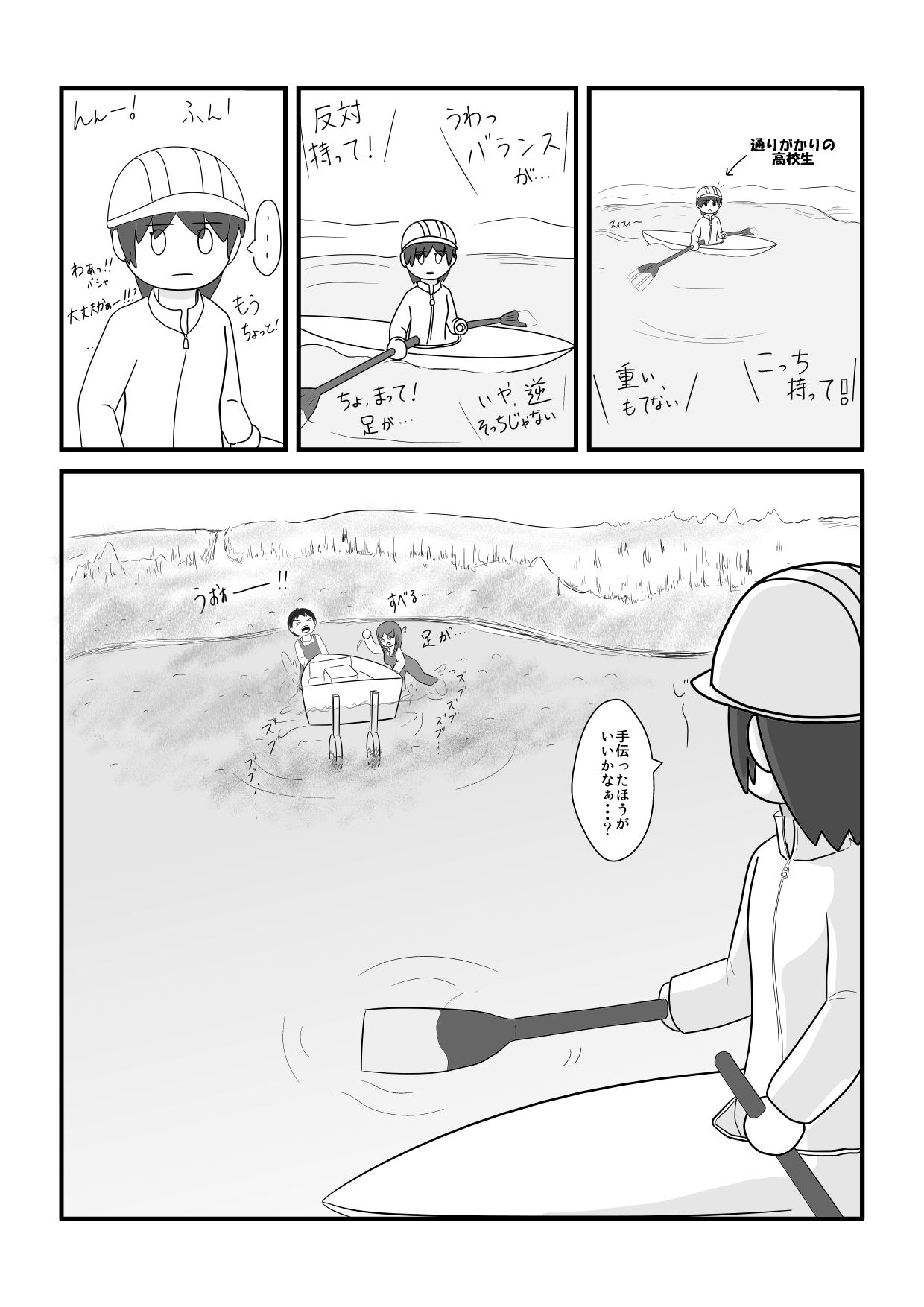 2018-6-10 富田浜入り江(5)