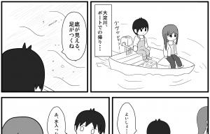 2018-2-12ボート 作成用2 サムネ用