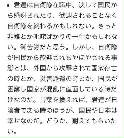 防衛大学校第1回卒業式での吉田茂元首相の訓示
