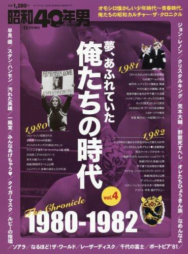 『昭和40年男』で連載してきた特集「夢、あふれていた俺たちの時代」1980-1982 2017年11月号