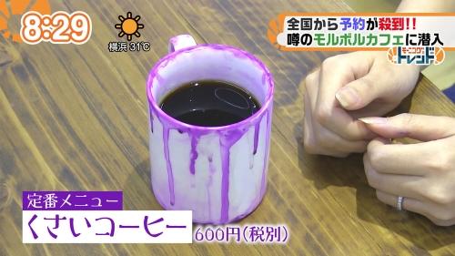 くさいコーヒー