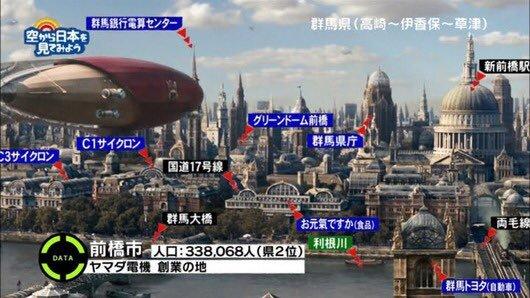 空から日本を見てみよう-群馬県前橋市上空