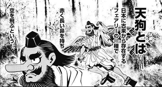 ヤクザ天狗-忍者スレイヤーコミカライズ版(作画:余湖裕輝/脚本:田畑由秋)