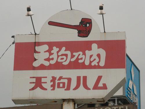 天狗中田産業株式会社(天狗ハム)の看板