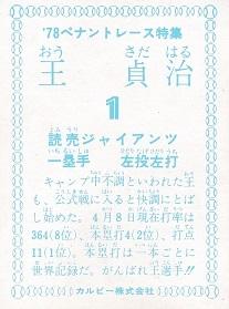 1978王b