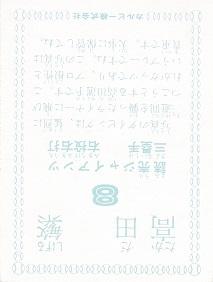1978藤田d