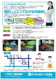たいいく教室(裏)-001 (2)