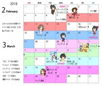 イベラッシュカレンダー