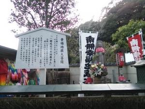 鈴虫寺のお地蔵様