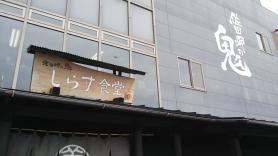 佐田岬の鬼 しらす食堂