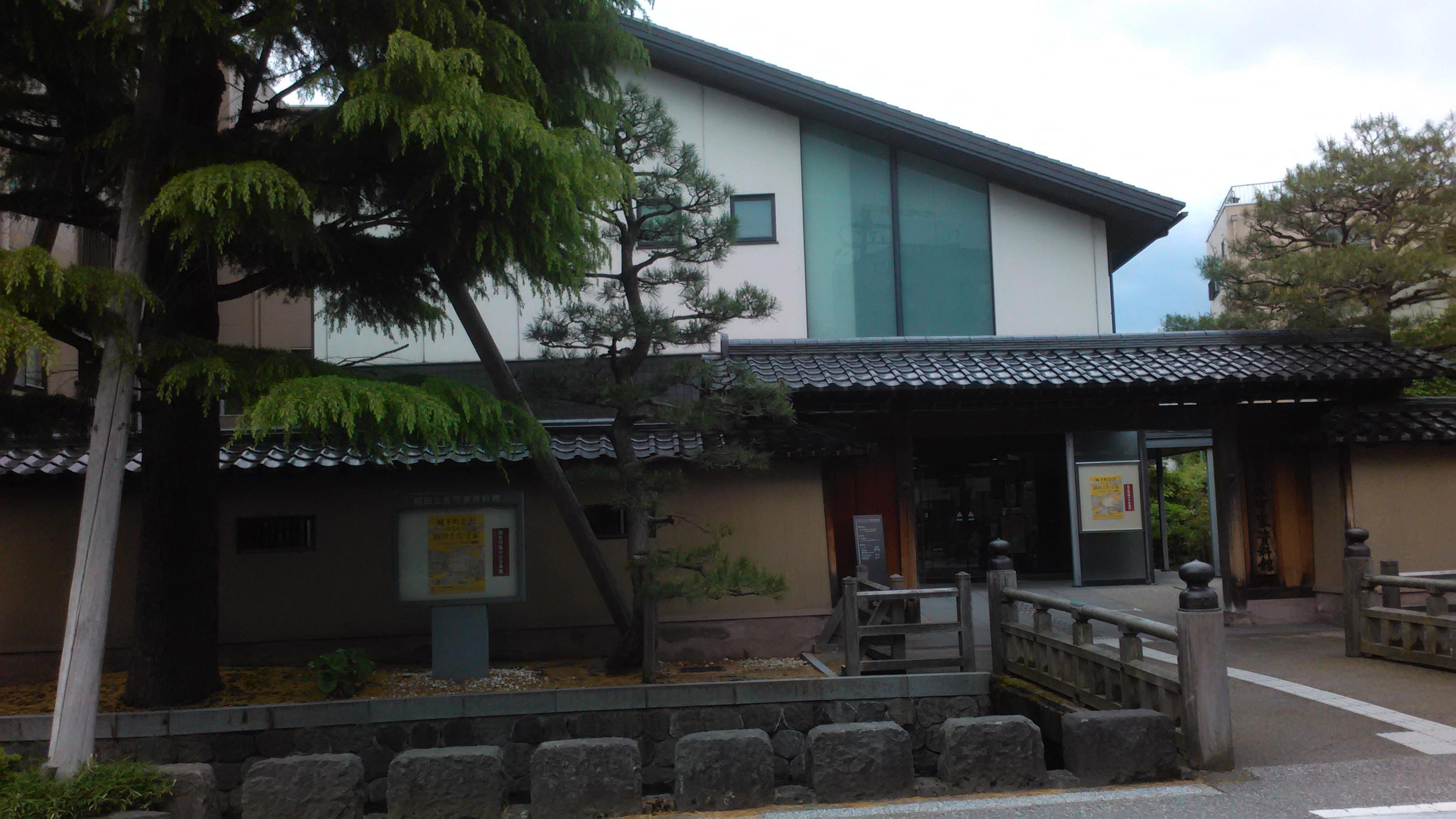 前田土佐守家資料館