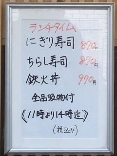 180413 okinazushi-18