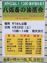 180413 okinazushi-24