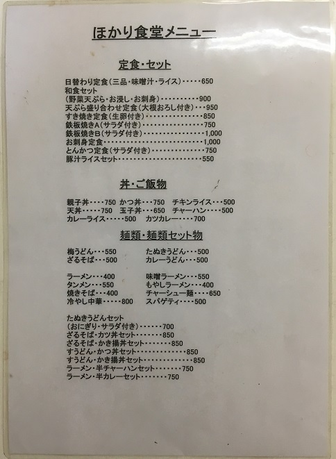 180414 hokarishokudo-12