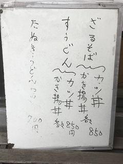 180414 hokarishokudo-15