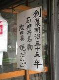 180414 ikedaya-12