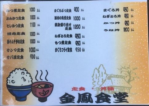 180419 kimposhokudo-19