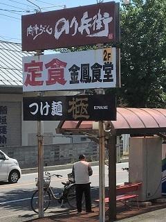 180419 kimposhokudo-27