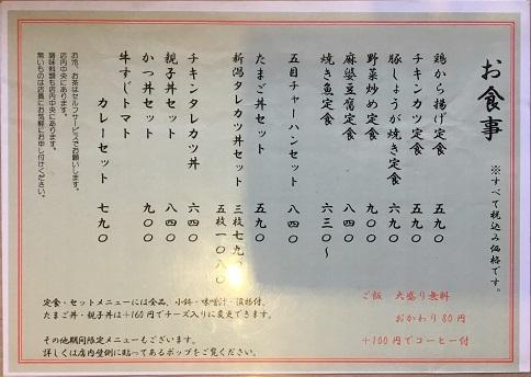 180421 hakkaisyokudo-14