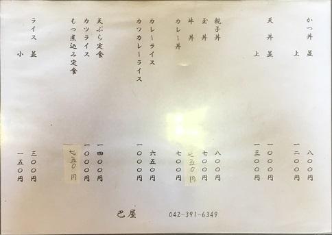 180422 sobatomoeya-14