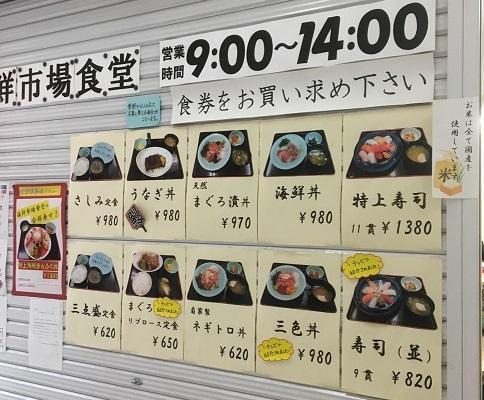 180426 kaisenshokudo-19