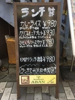 180429 aban-13