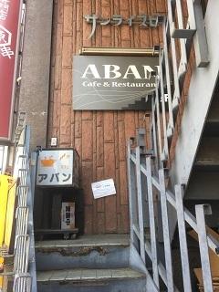 180429 aban-14