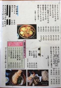 180503 tojiudon-11