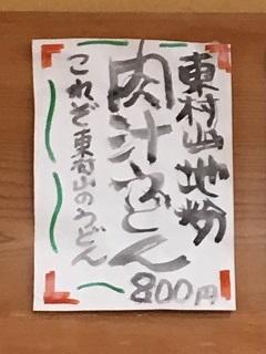 180513 noguchiseimenjo-36