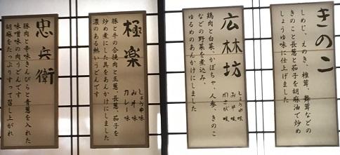 180522 shinmeianjingoro-12