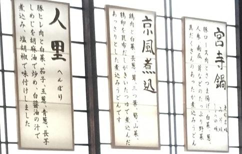 180522 shinmeianjingoro-13