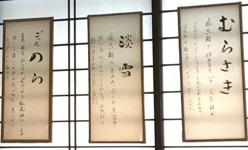 180522 shinmeianjingoro-14
