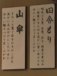 180522 shinmeianjingoro-15