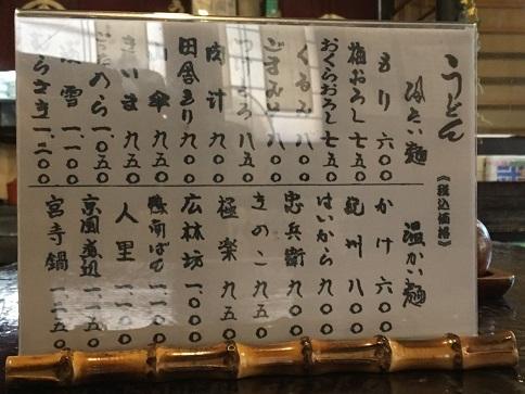 180522 shinmeianjingoro-17