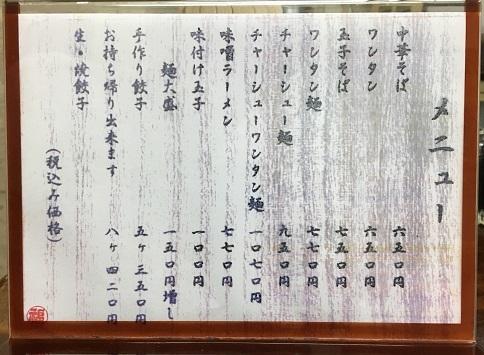 180602 marufuku-17